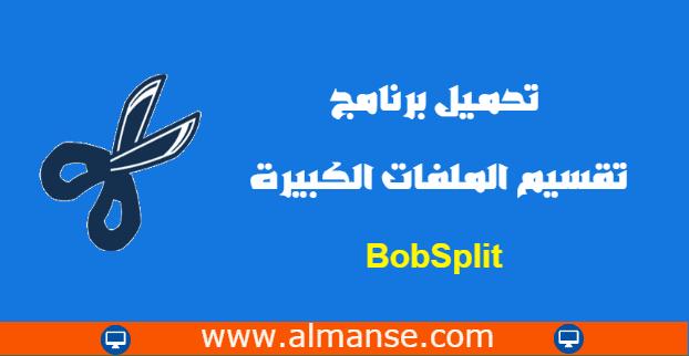 تحميل برنامج تقسيم الملفات الكبيرة Bobsplit World Information Weather