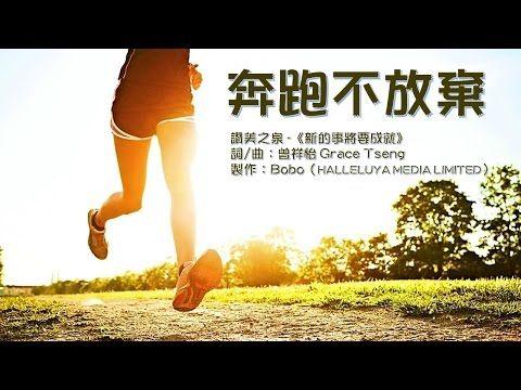 奔跑不放棄(讚美之泉 國語詩歌 含禱告 經文 歌詞) - YouTube