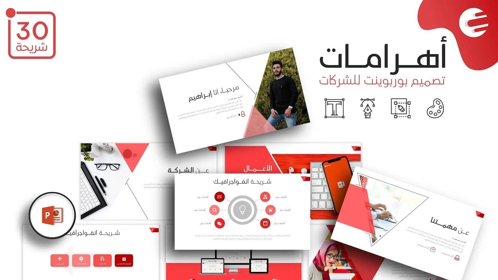 أهرامات قالب بوربوينت عربي متعدد الاستخدام جاهز للتعديل عليه Employees Card Templates Concrete House
