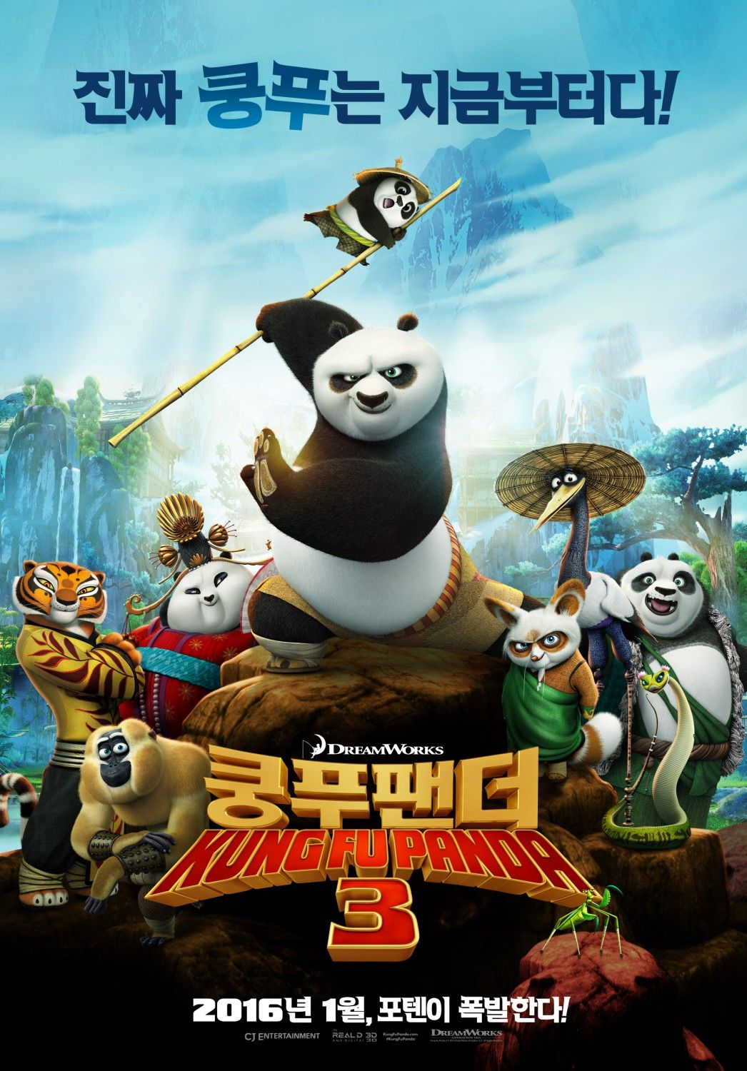 Kung Fu Panda 3 Extra Large Movie Poster Image Internet Movie Poster Awards Gallery Kung Fu Panda 3 Kung Fu Panda Kung Fu