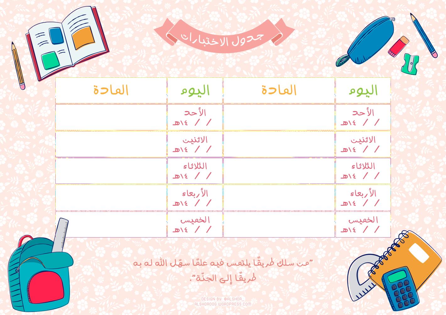 جدول اختبارات أنيق School Binder Covers Print Planner Life Planner Organization