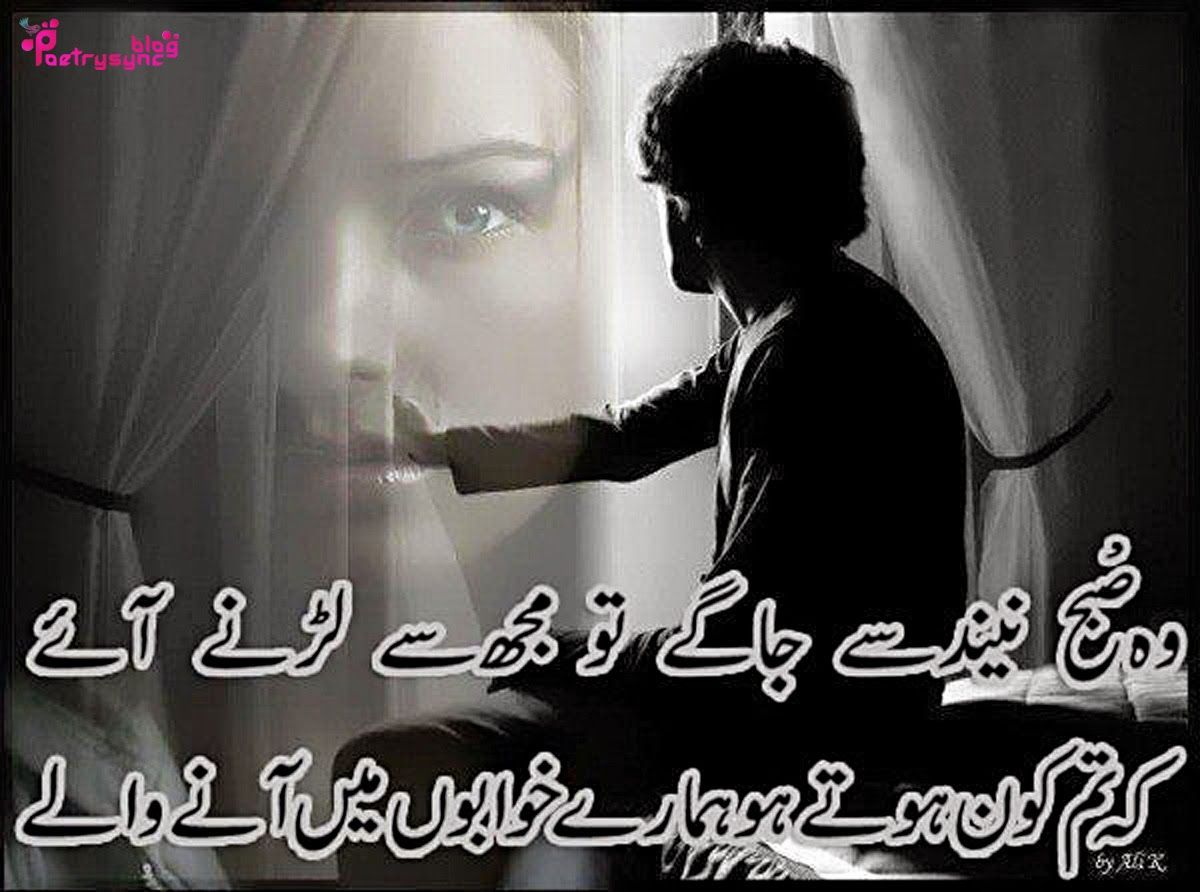 Urdu shayari in urdu font sexual health
