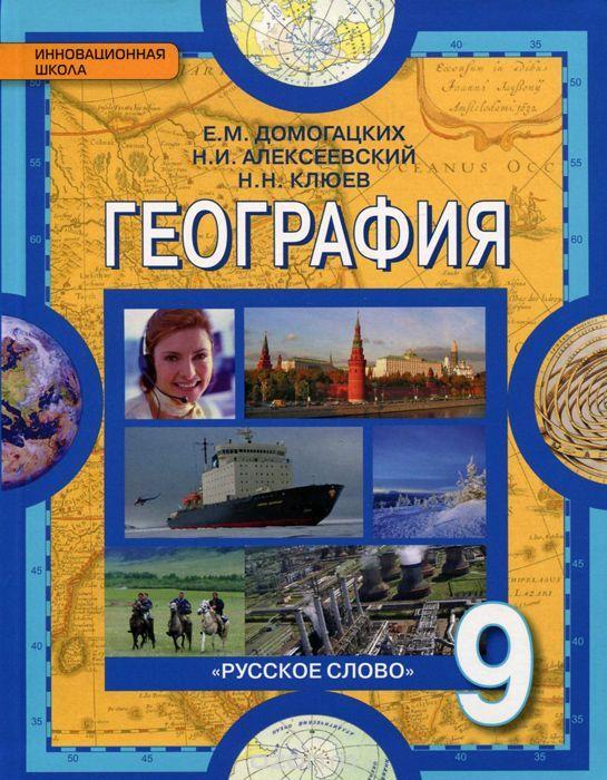 География 9 класс домогацких учебник онлайн
