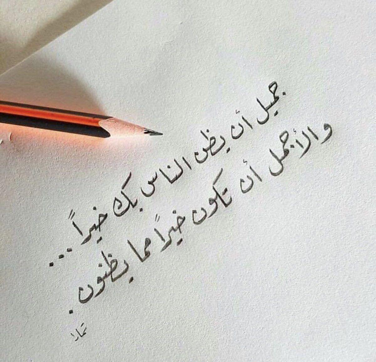 الجميل والاجمل Calligraphy Quotes Love Quran Quotes Love Words Quotes