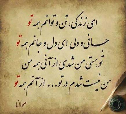 Lovely words for Hafiz gedichten