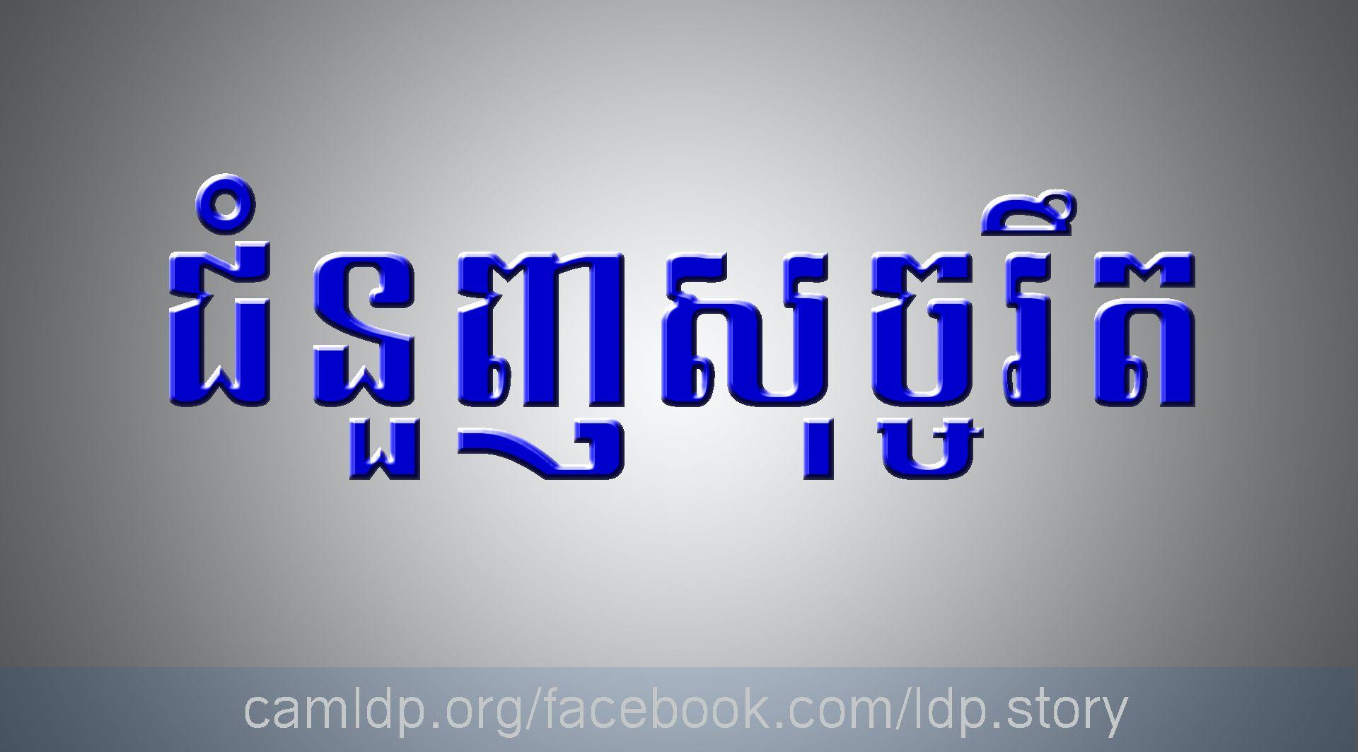 LDP - Khem Veasna Speech, Honest Business, https://www.youtube.com/watch?v=pVPAEbBGlJo