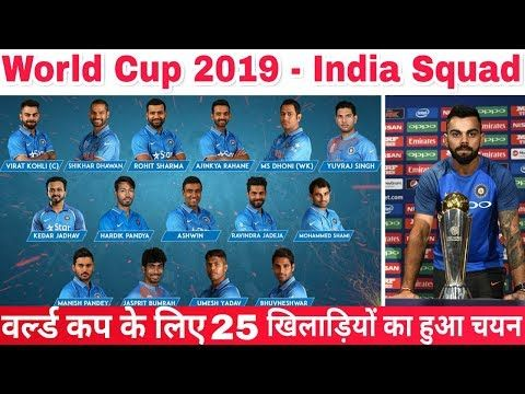 icc cricket world cup 2019 indian team squad 15 player confirmed list of india team