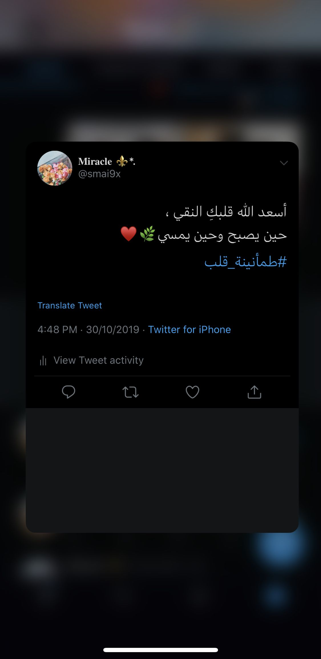 Twitter Smai9x Photo Quotes Arabic Love Quotes Arabic Quotes