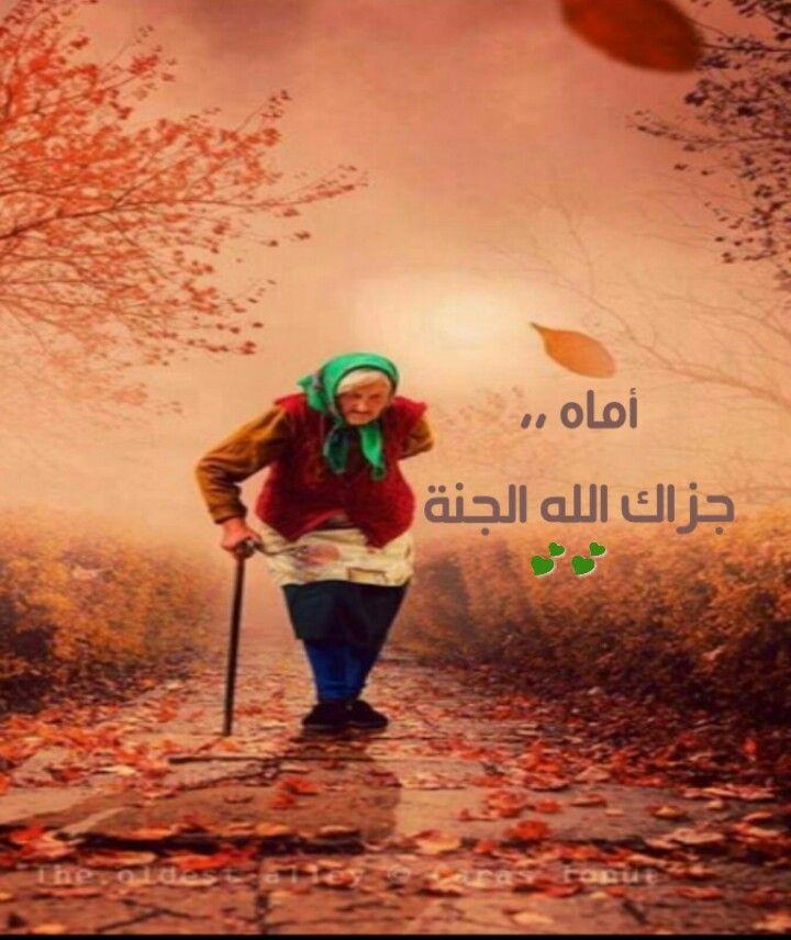 جزاك الله الجنة Movie Posters Art Poster