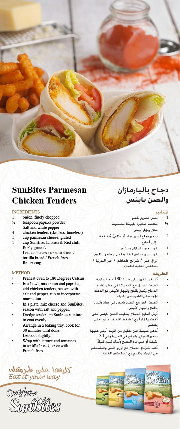 Sunbites Arabia Recipes Cooking Cooking Recipes