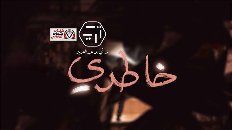 كلمات اغنية خاطري تركي بن عبدالعزيز Neon Signs Vehicle Logos Audi Logo