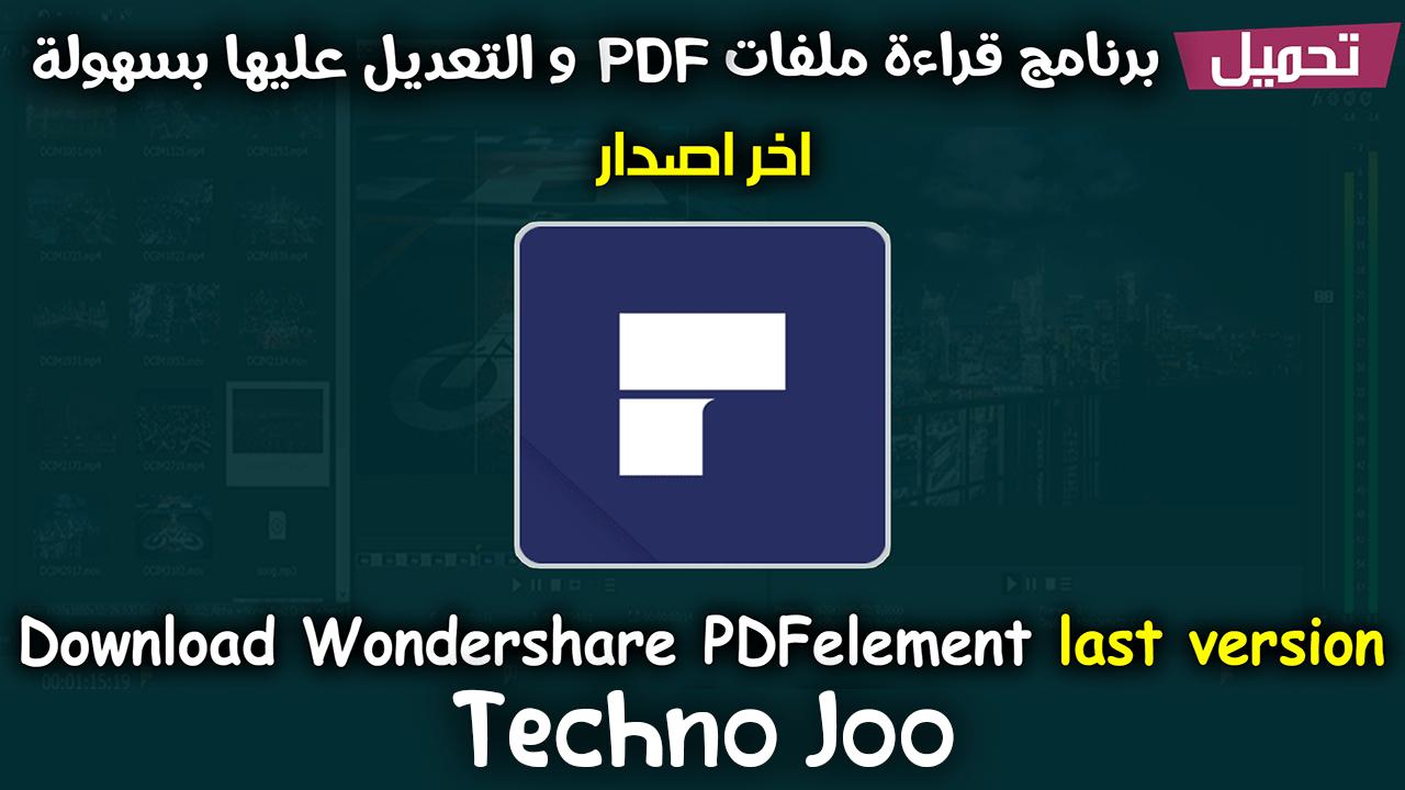 تحميل برنامج قراءة ملفات الـpdf و التعديل عليها بكل سهولة Wondershare Pdfelement Techno Version
