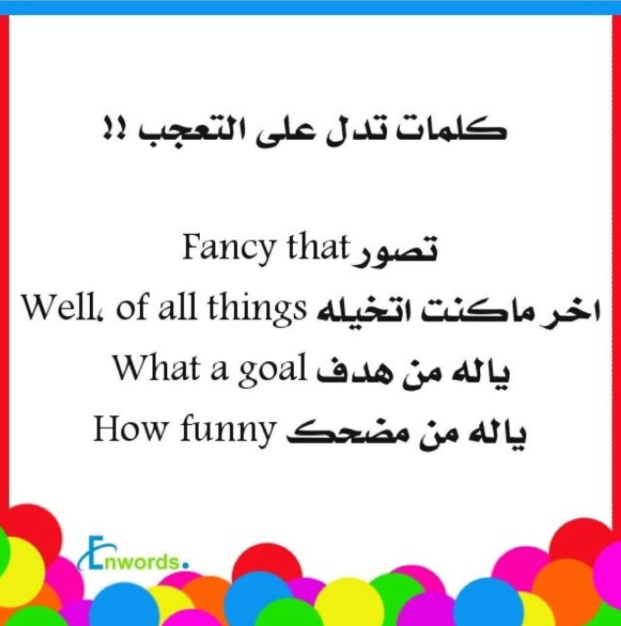 تعلم كلمات اللغة الانجليزية معناenwords English Words English Phrases English Language Learning