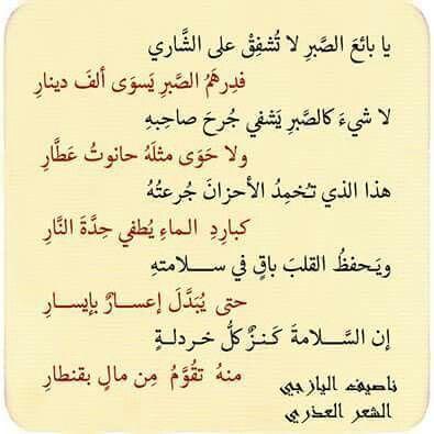 Pin By Salim Slimani On روائع الشعر العربي Pretty Words Arabic Quotes Arabic Poetry