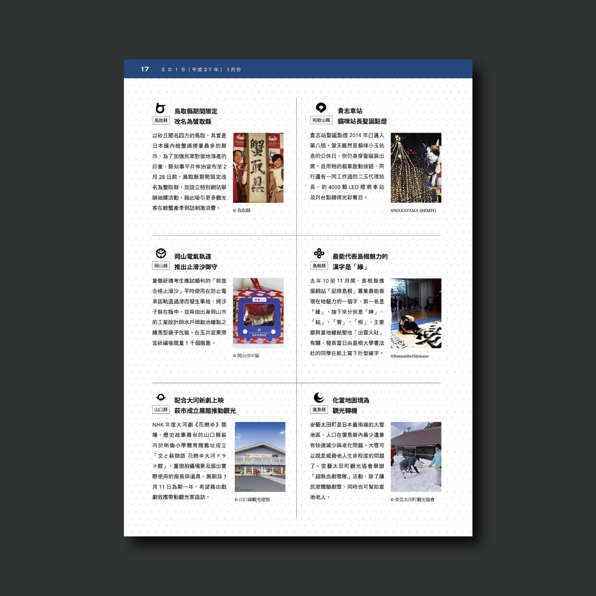秋刀魚 第2期特輯 歡迎光臨 京都旅宿 今日正式上架 topics