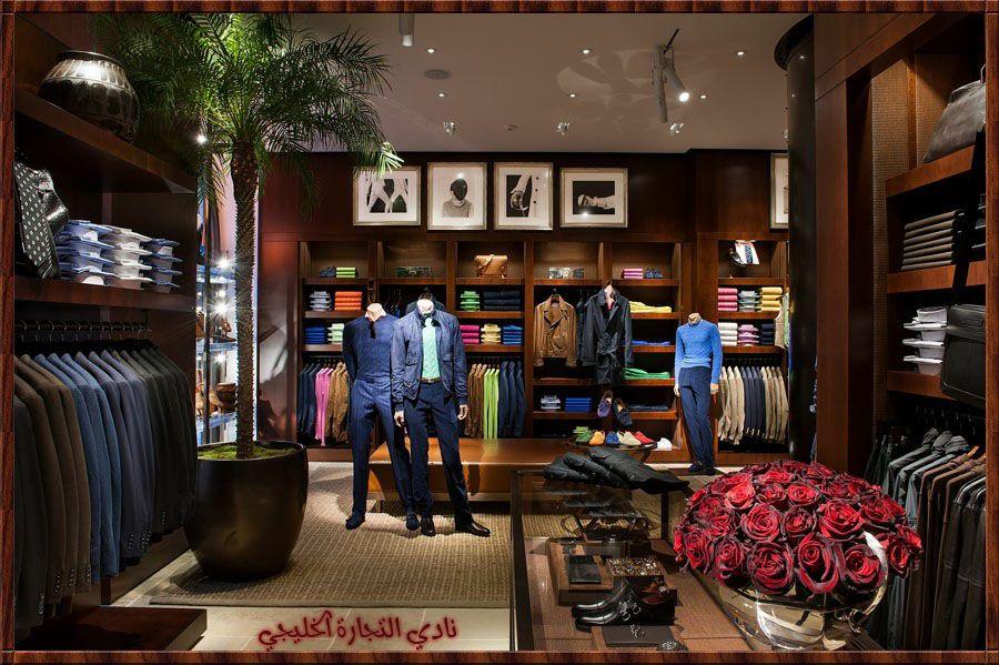 4c3572d66 مشروع تجاري ناجح .. مشروع محل ملابس للرجال في السعودية | مشاريع ...