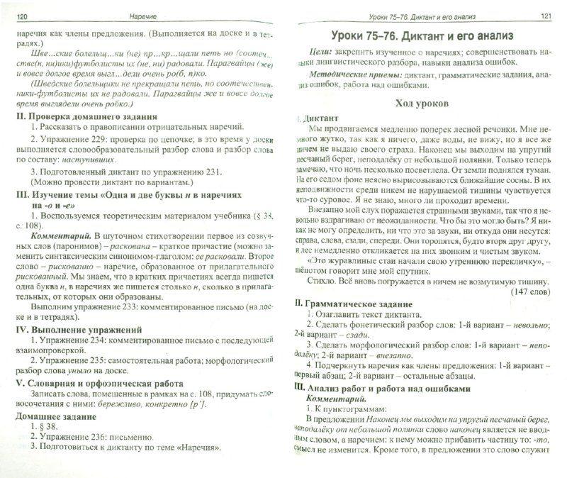Диктант по русскому языку за первое полугодие 8 класс