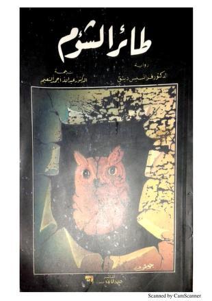 طائر الشؤم دكتور فرنسيس ياسر الهادي حامد Free Download Borrow And Streaming Internet Archive Pdf Books Reading Arabic Books Download Books
