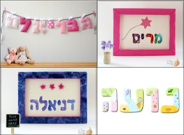 Hebrew Baby Name Wall Art View More Jewish Gift Ideas