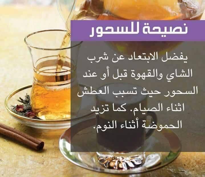 Pin By زهرة علي On معلومات Healthy Cooking Food Ramadan
