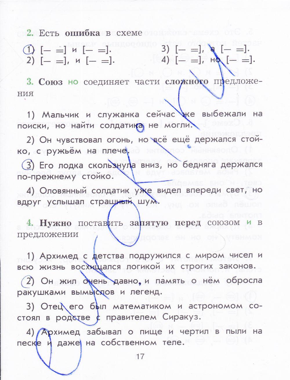 Домашка.ру 4 класс