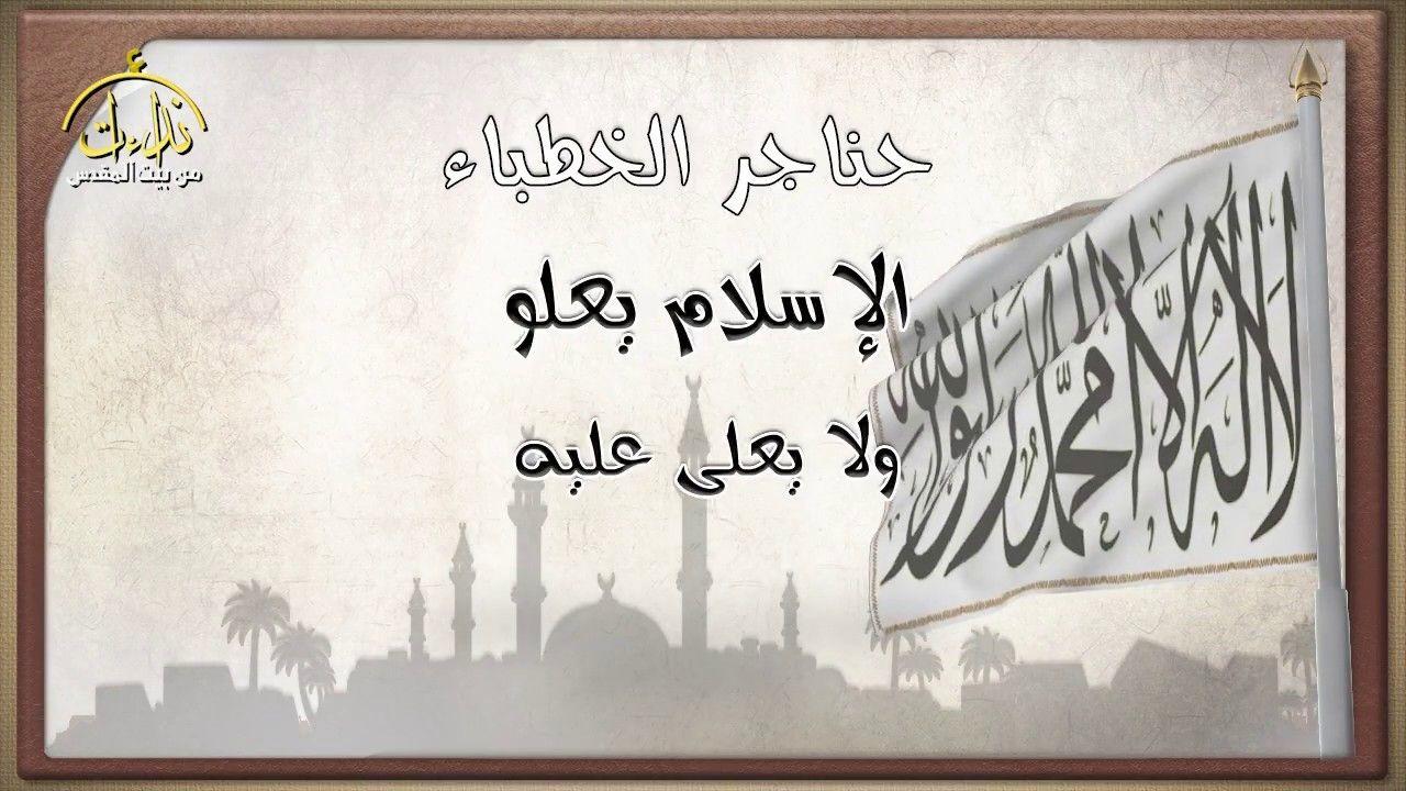الإسلام يعلو ولا يعلى عليه خطبة جمعة Youtube Home Decor Decals