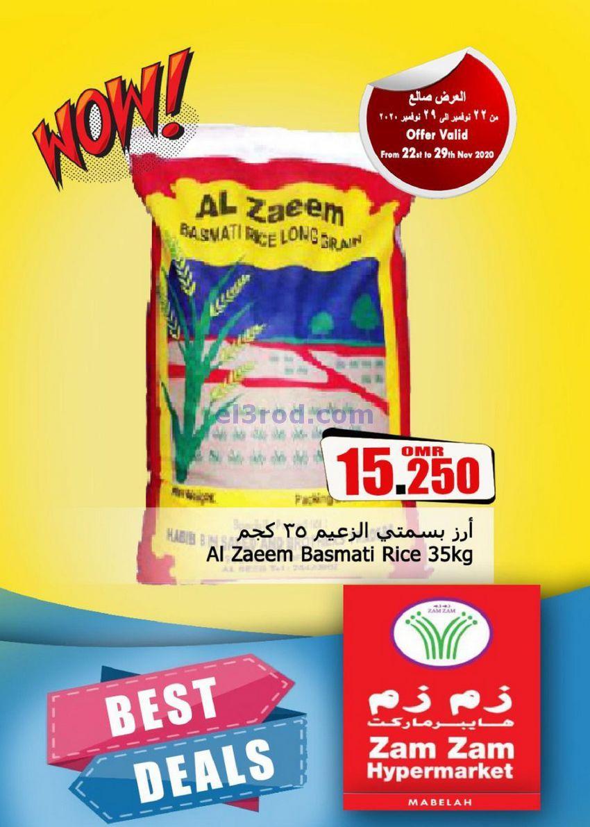 عروض زم زم هايبر ماركت عمان 22 حتى 29 11 2020 Hypermarket Snack Recipes Pop Tarts
