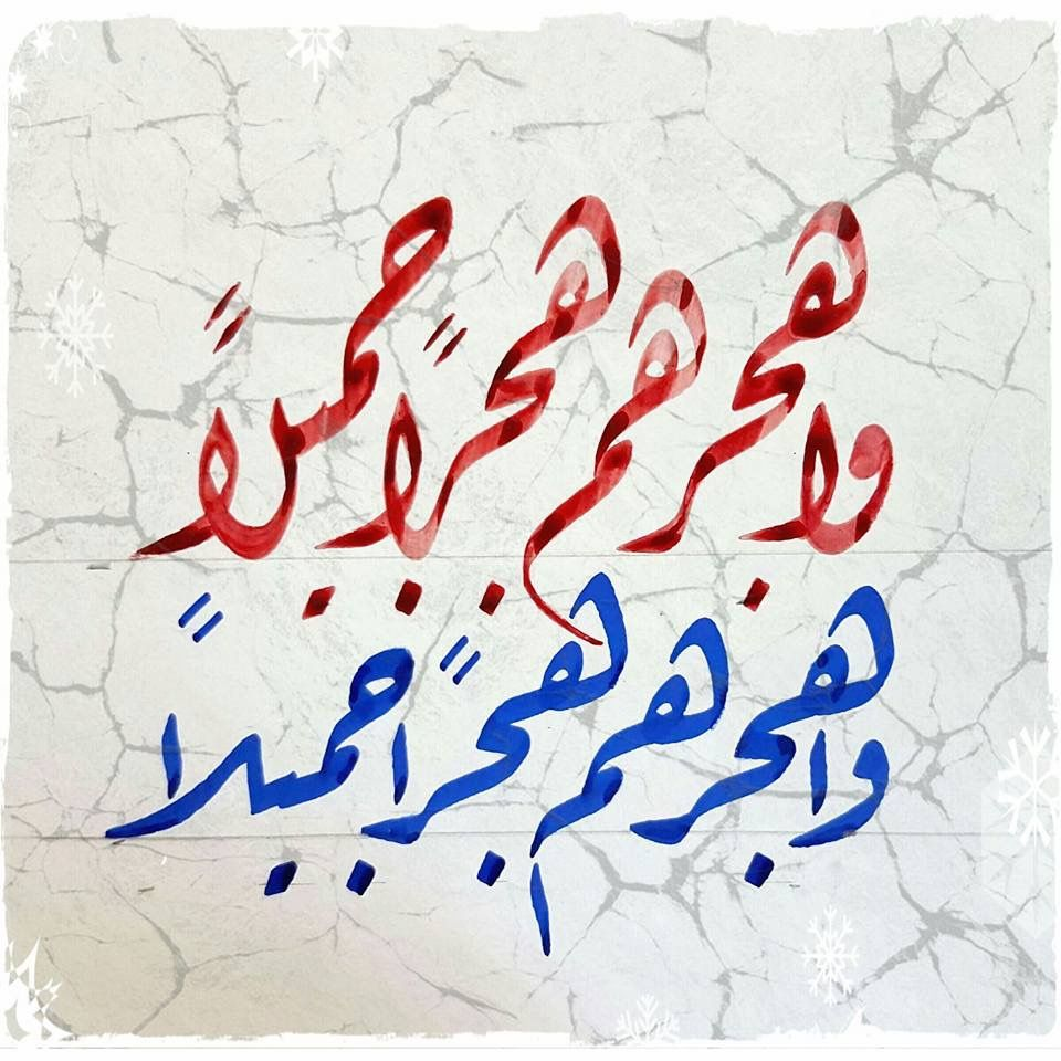 Pin by Aisha AbdelQader on خط Islamic calligraphy