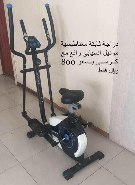 معلومات عن الاإعلان دراجة ثابتة مغناطيسية موديل انسيابي مع كرسي ب 750 للطلب 0554161277 Stationary Bike Bike Stationary