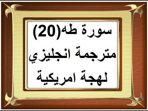 سورة طه مترجمة انجليزي صوت وكتابة باللهجة الأمريكية Quran Verses Learn Islam Holy Quran