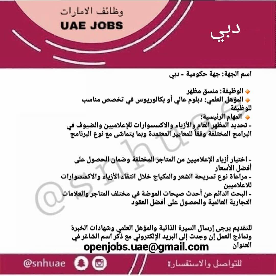 وظائف الامارات دبي اكتبوا اسم الشاغر في عنوان الرسالة لطلبات