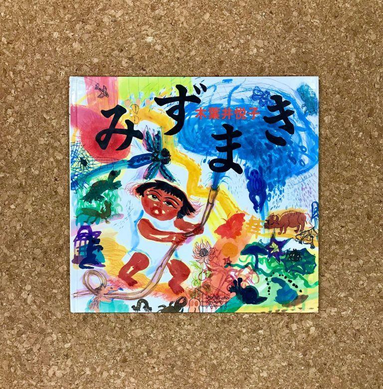 わくわくを贈る絵本店 Osagari絵本 中古絵本の販売 絵本