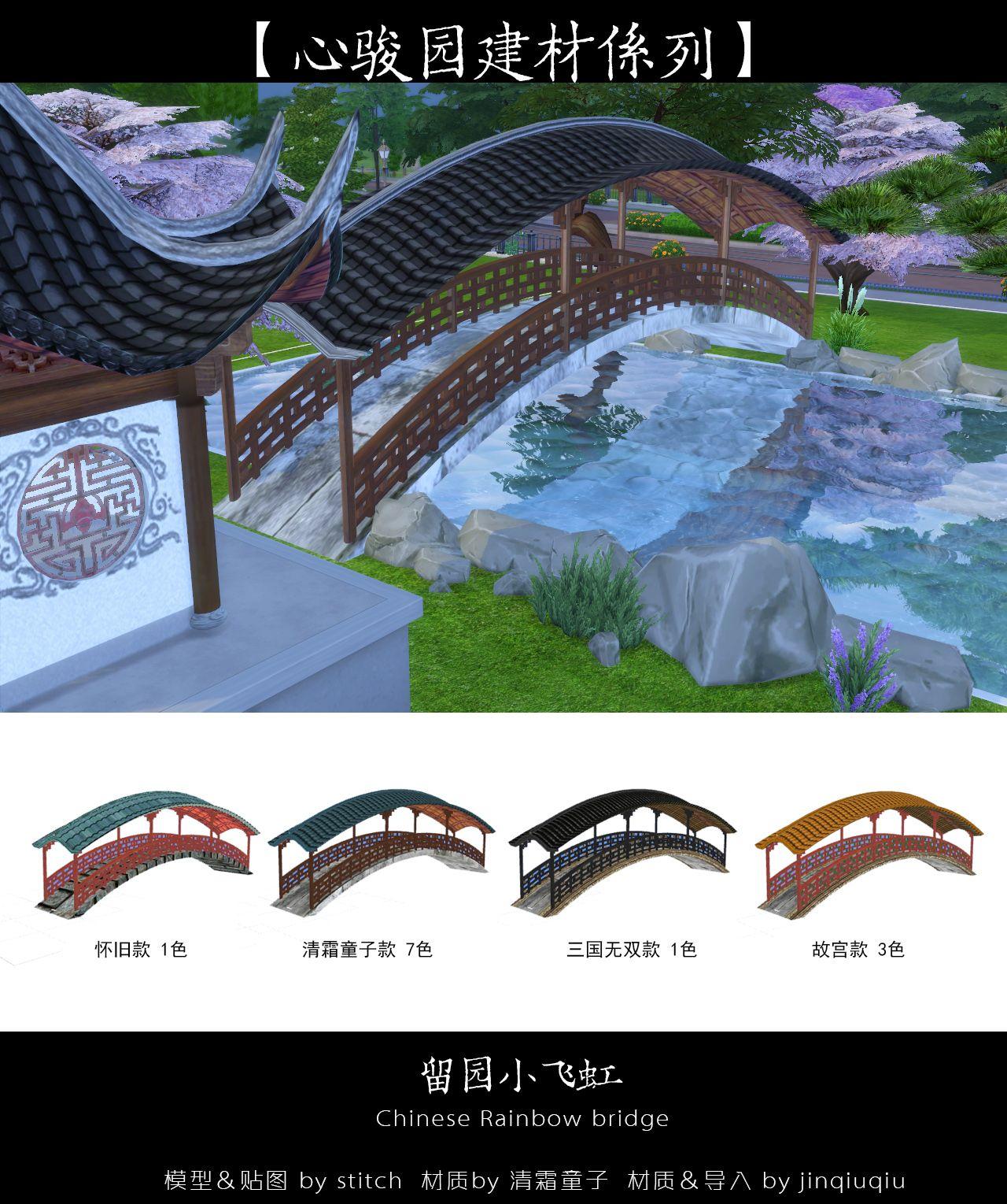 Sims 4 Chinese style bridge Sims 4, Sims 4 mods, Sims 4