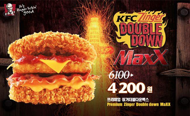 KFC 프리미엄 징거더블다운 맥스 4,200원