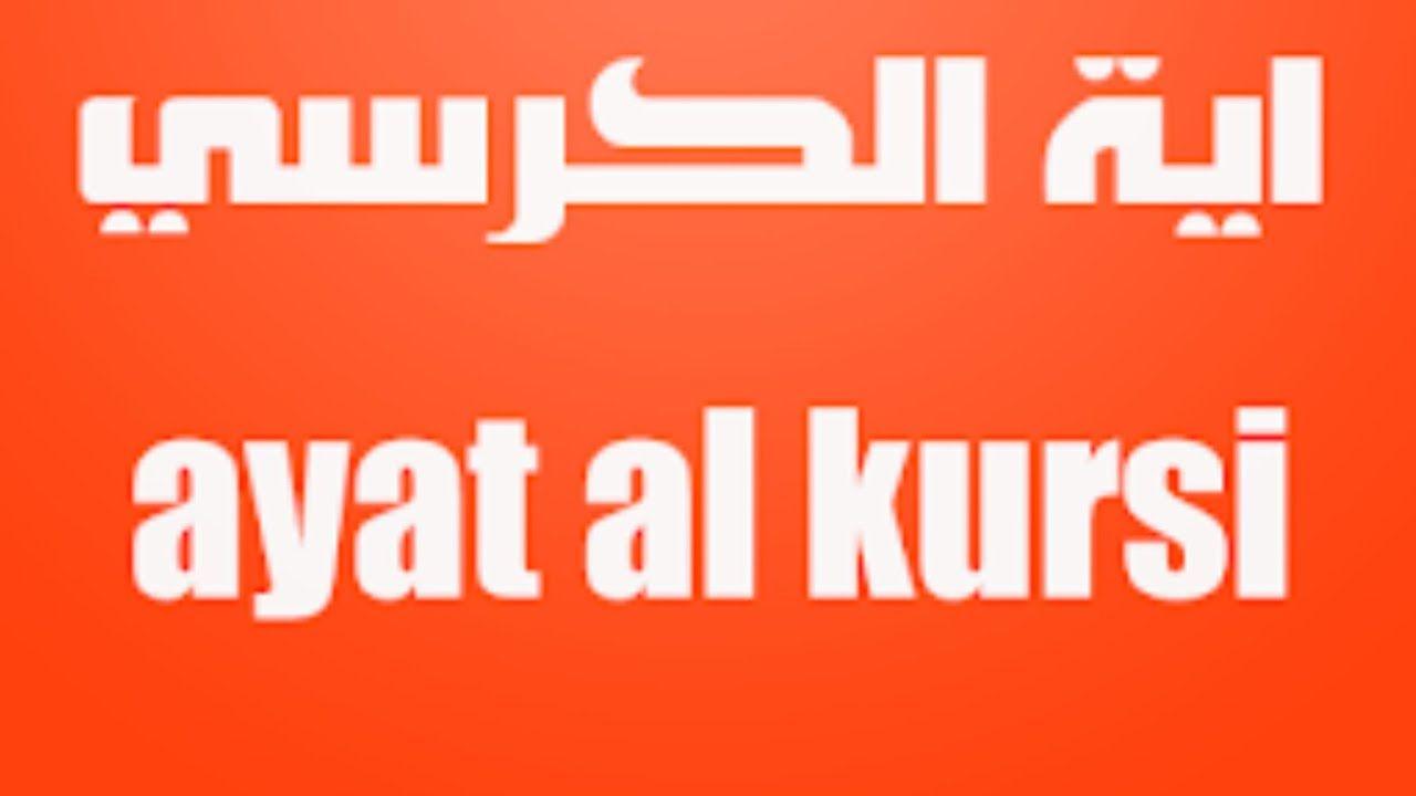 اية الكرسي اية الكرسي كاملة مكررة لمدة ساعتين Ayatul Kursi 50 Words Verses Ayatul Kursi