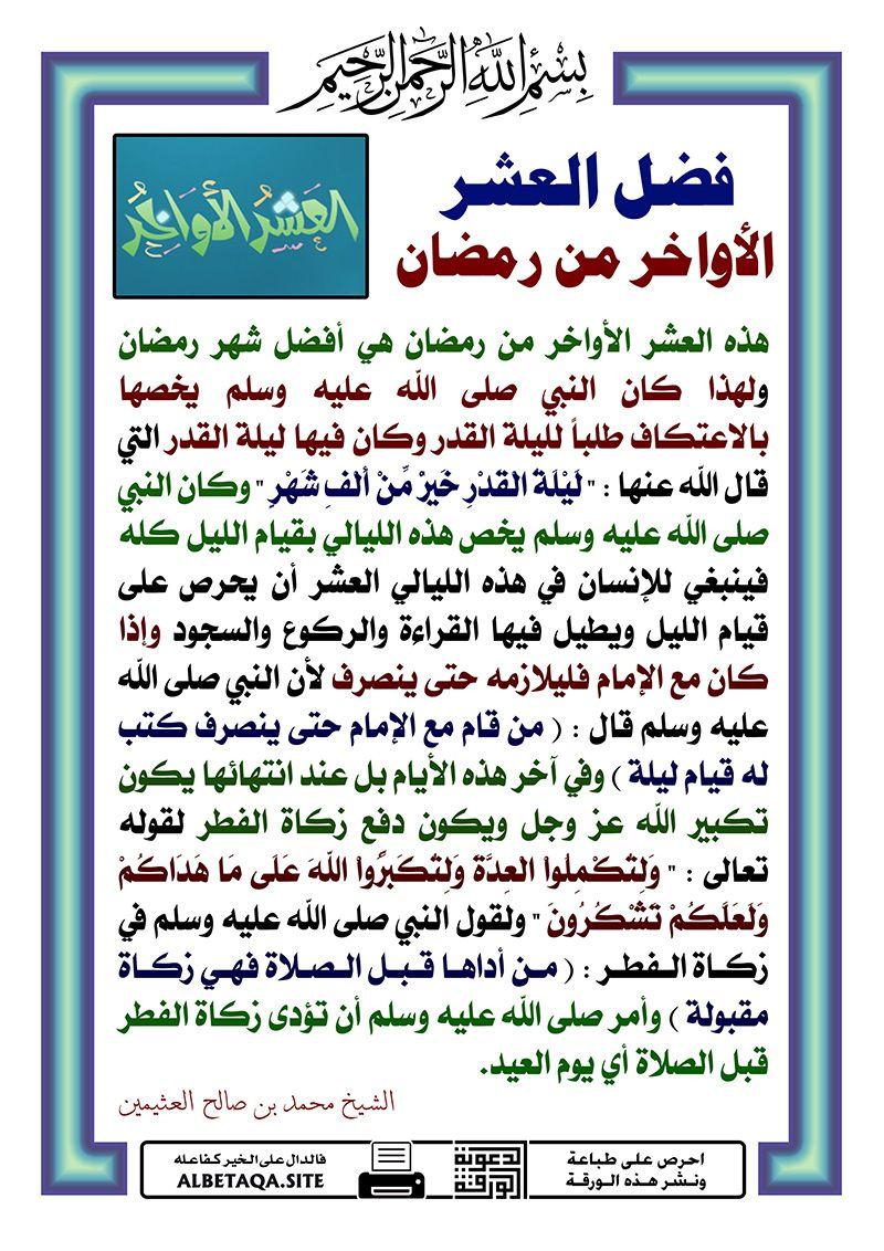 احرص على إعادة تمرير هذه البطاقة لإخوانك فالدال على الخير كفاعله Ramadan Islam Quotations
