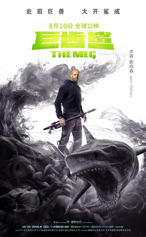 Pin En The Meg