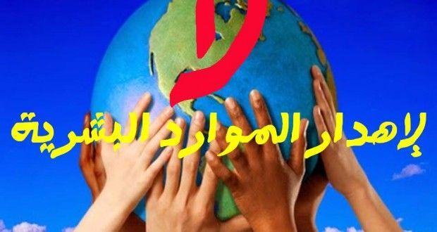 لماذا لا نحمي قدرات البشر من الإنقراض ؟ | وكالة أنباء البرقية التونسية الدولية