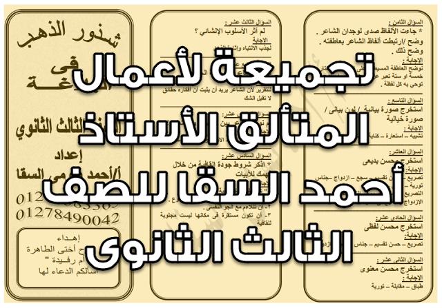 تجميعة مميزة لكل اعمال الاستاذ احمد السقا لمراجعة اللغة العربية للثانوية العامة Education Center Third Grade Education