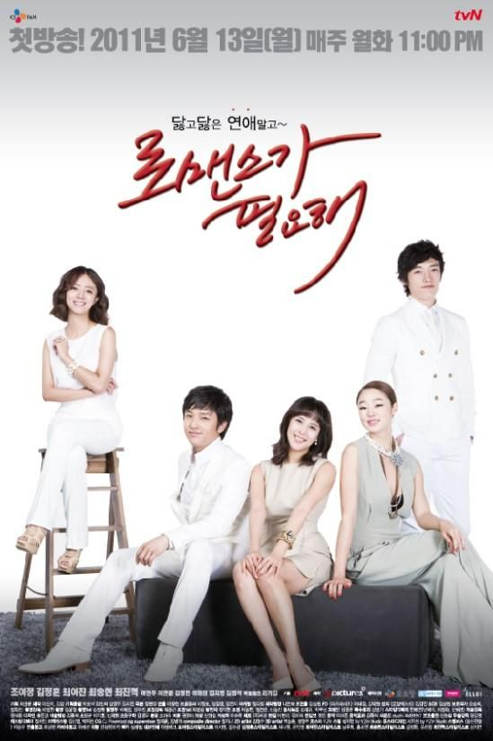 I Need A Romance Korean Drama - Google Search En 2019