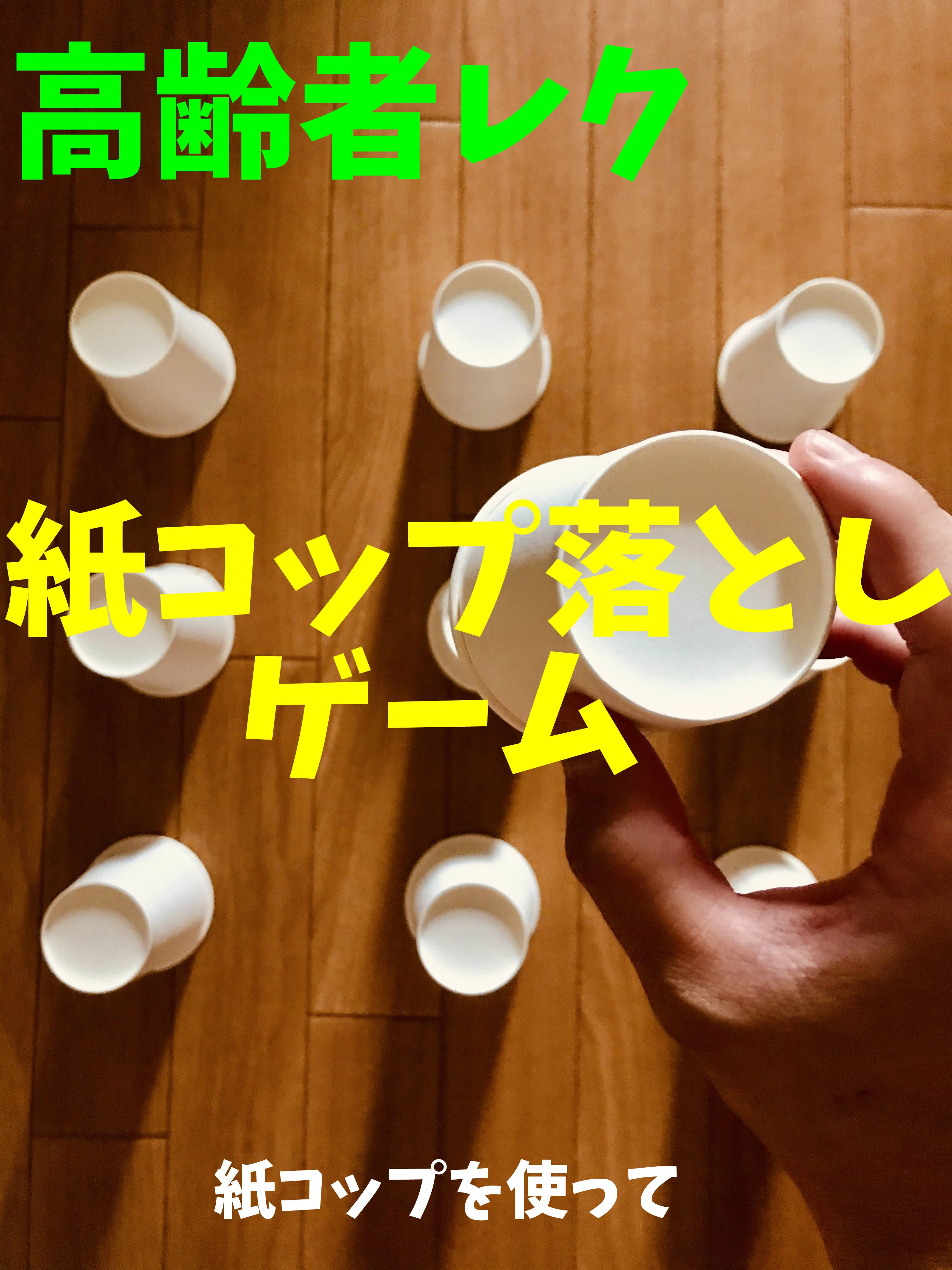コップ ゲーム 紙