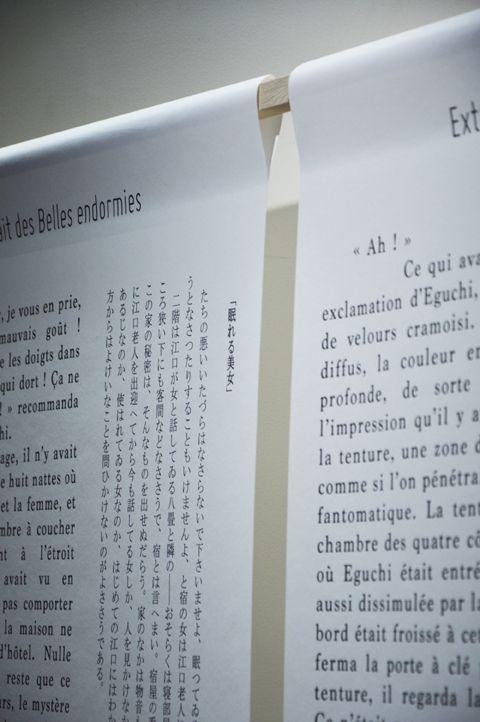Flavie+Paul, Exposition Kawabata - Maison de la Culture du Japon à