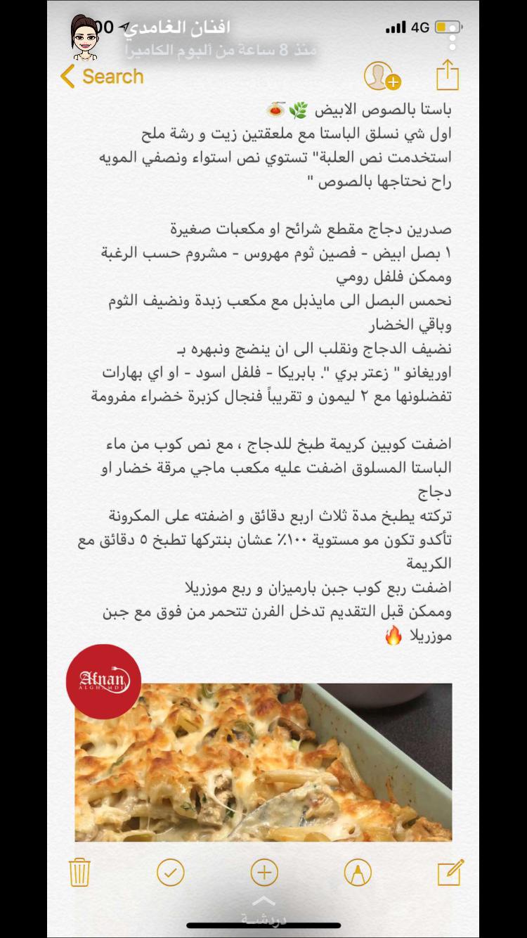 باستا بالصوص الابيض Cookout Food Cooking Recipes Food Recipies