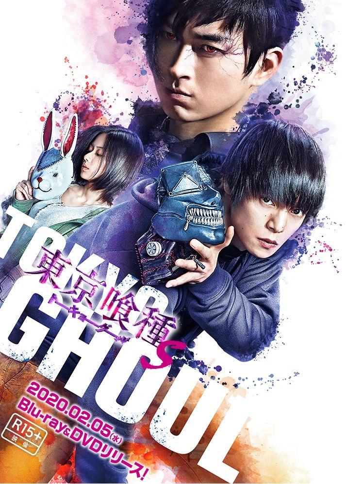 ⭐️⭐️⭐️【2020】 映画, 実写映画, 東京喰種