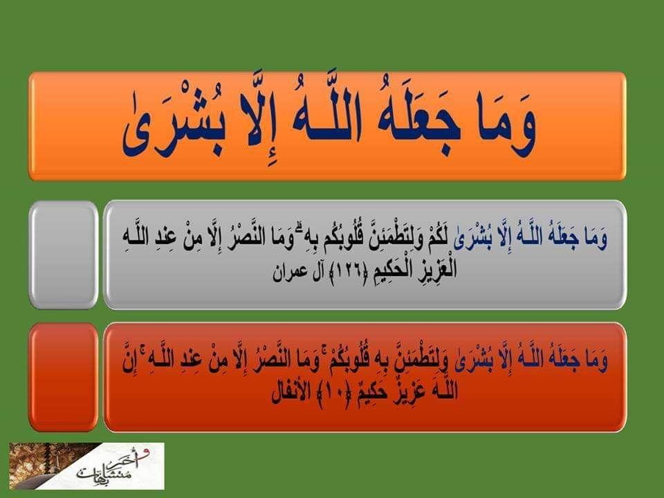 وما جعله الله إلا بشرى مرتان في القرآن زيادة لكم وتقديم قلوبكم في الموضع المتقدم آل عمران ١٢٦ Ios Messenger Ios