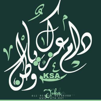 رمزيات اليوم الوطني رمزيات بلاك Gift Box Template Wallpaper Quotes National Day Saudi
