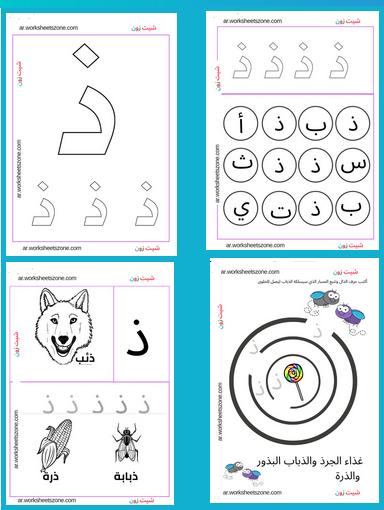 شرح حرف الذال لرياض الاطفال أوراق عمل للأطفال شيت زون شرح حرف الذال لرياض الاطفال Word Search Puzzle Words Cards