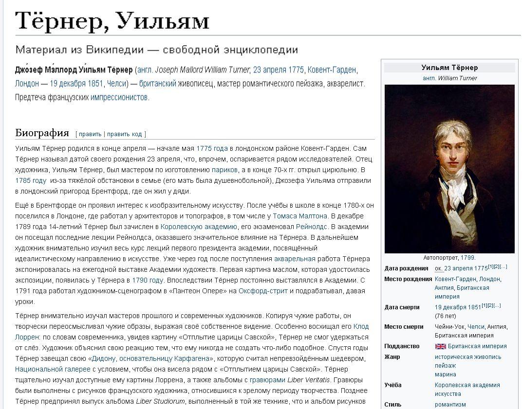 Тернер У., художник (Википедия, фрагмент статьи ...