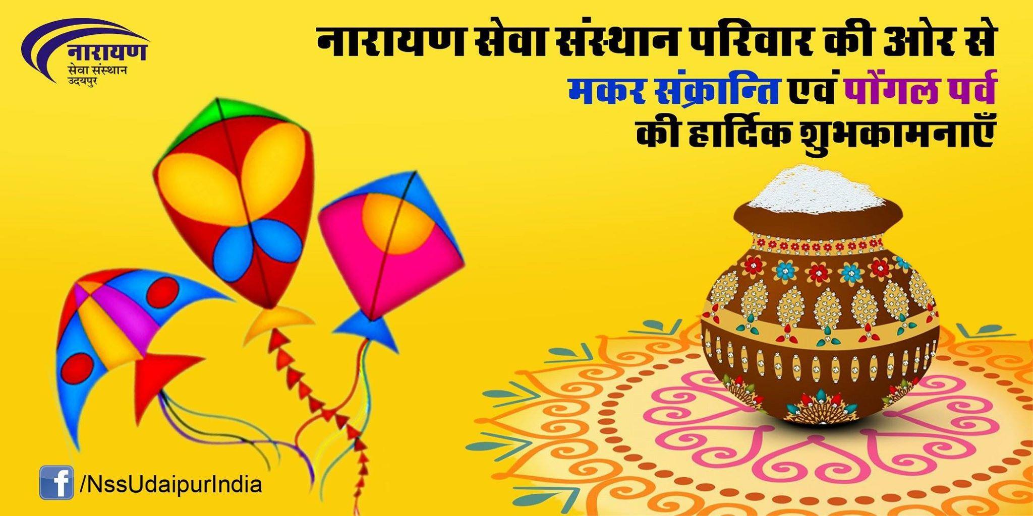 Wish You All Happy Makar Sankranti Pongal Festival And Bihu Www