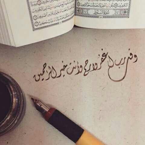 وقل رب اغفر وارحم وانت خير الرحمين Life Improvement Words Quotes